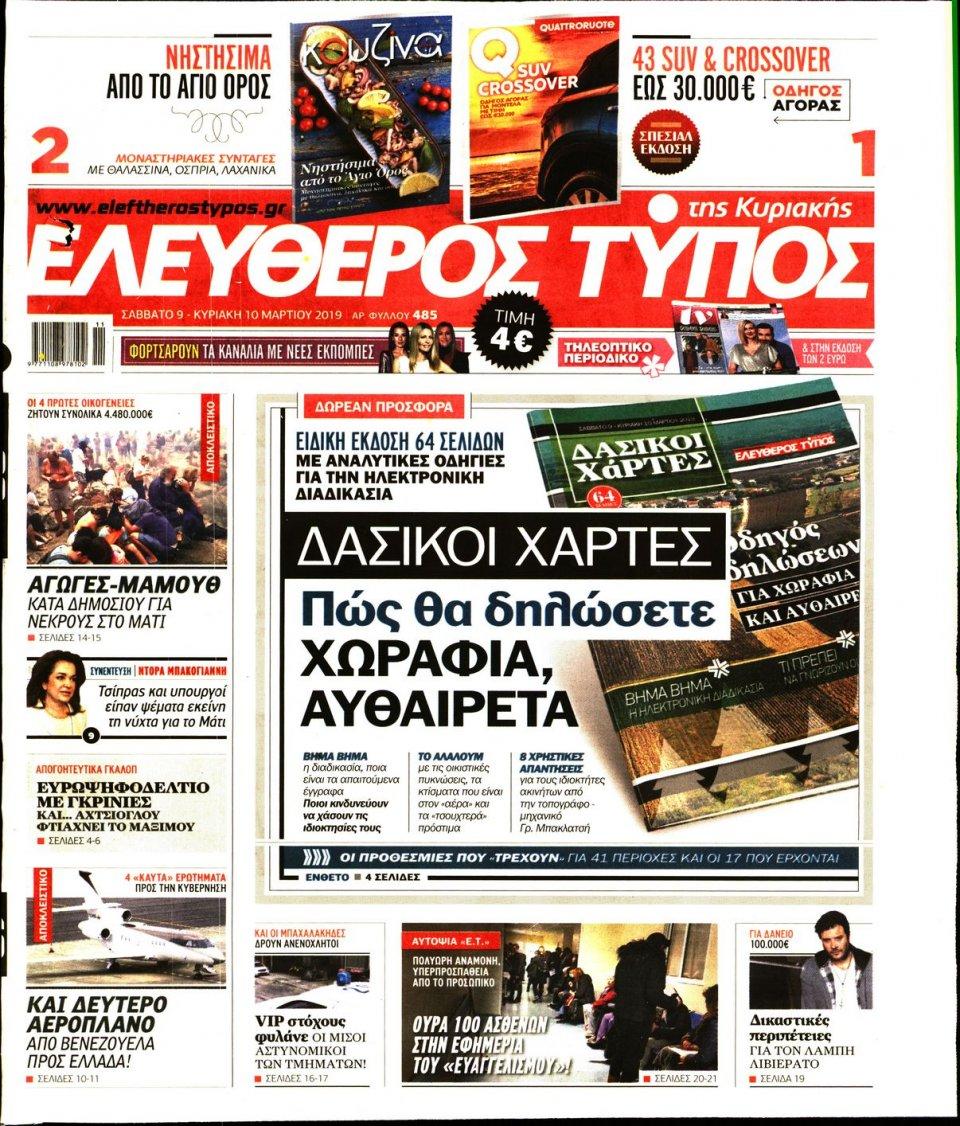 Πρωτοσέλιδο Εφημερίδας - Ελεύθερος Τύπος - 2019-03-09