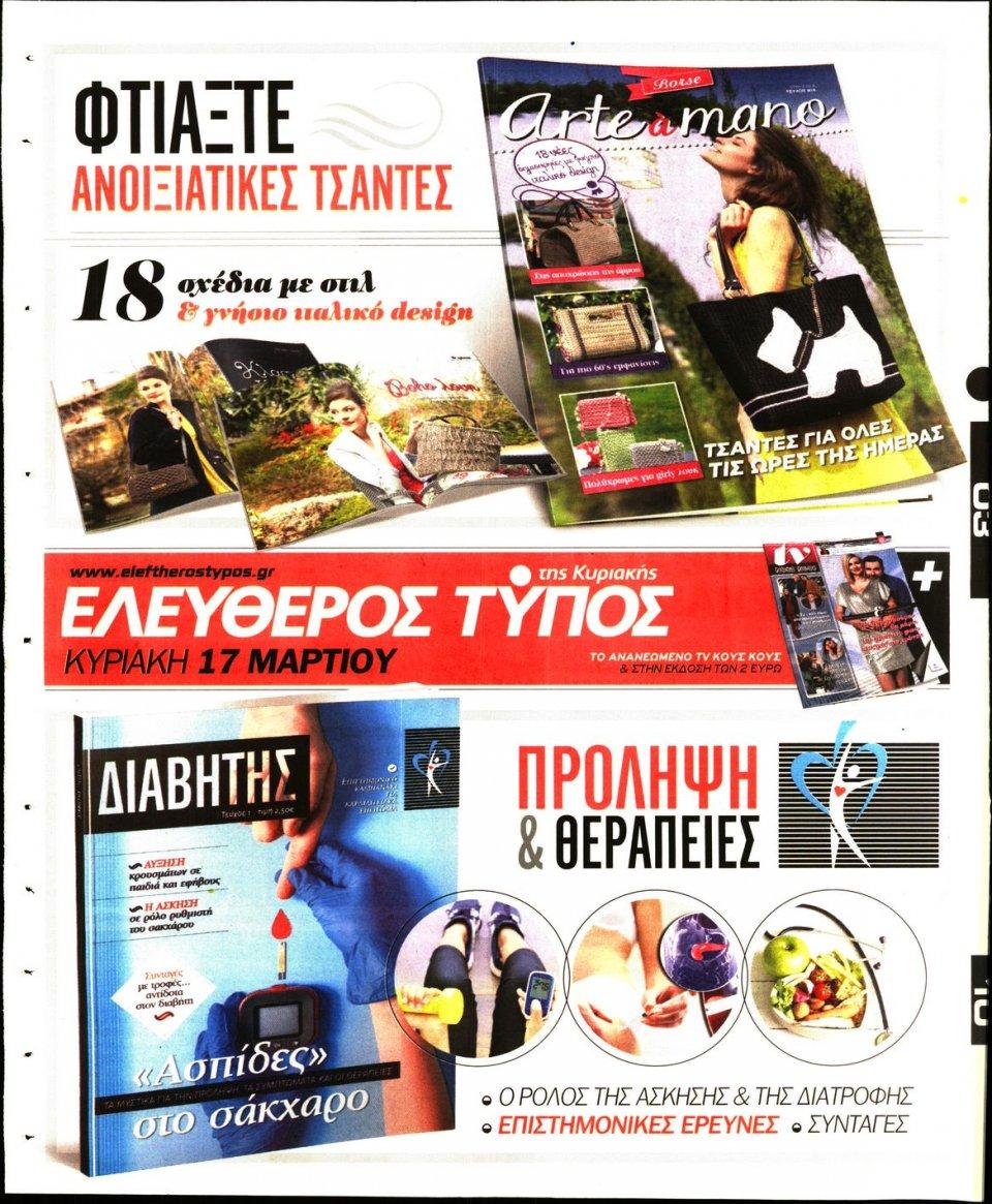 Οπισθόφυλλο Εφημερίδας - Ελεύθερος Τύπος - 2019-03-09