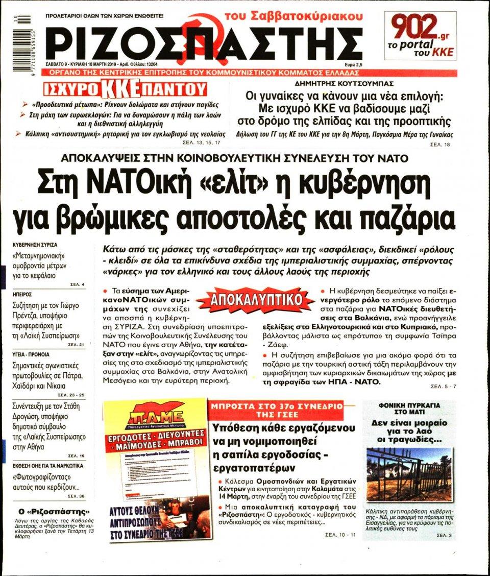 Πρωτοσέλιδο Εφημερίδας - Ριζοσπάστης - 2019-03-09