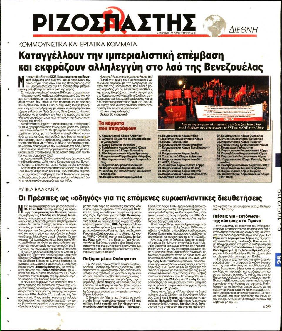 Οπισθόφυλλο Εφημερίδας - Ριζοσπάστης - 2019-03-09