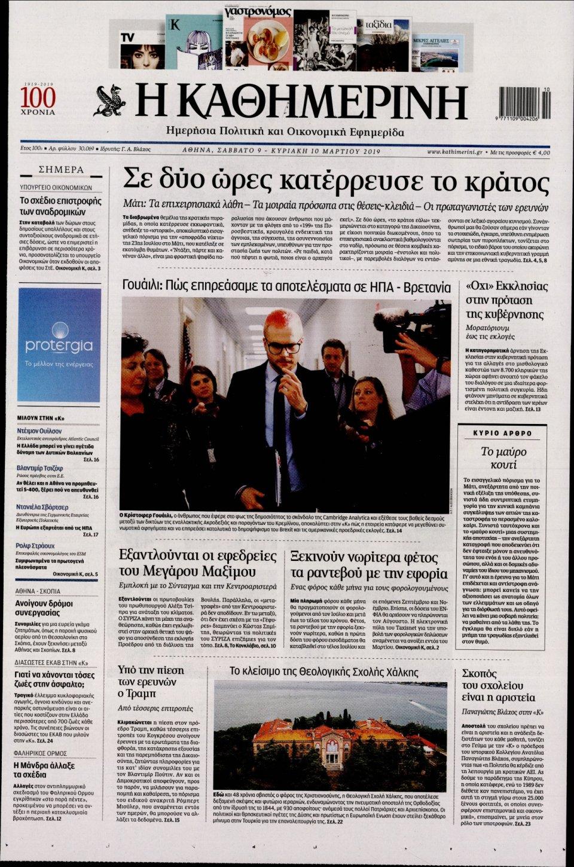Πρωτοσέλιδο Εφημερίδας - Καθημερινή - 2019-03-09