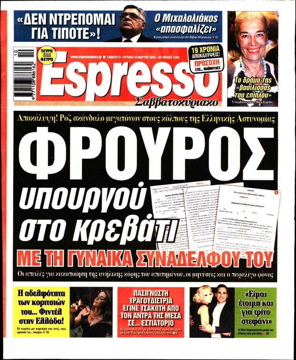 Πρωτοσέλιδο Εφημερίδας - Espresso - 2019-03-09