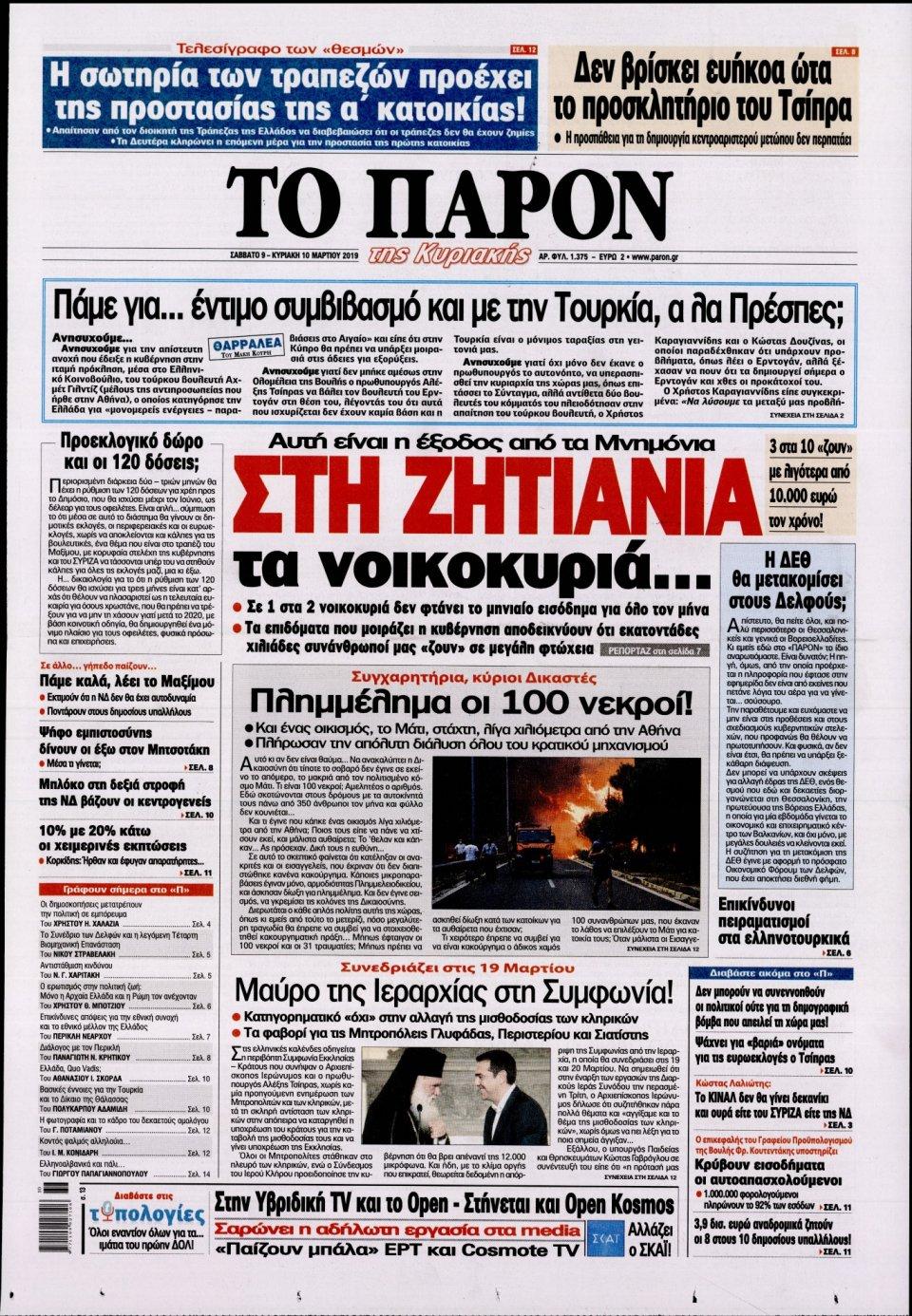 Πρωτοσέλιδο Εφημερίδας - ΤΟ ΠΑΡΟΝ - 2019-03-09