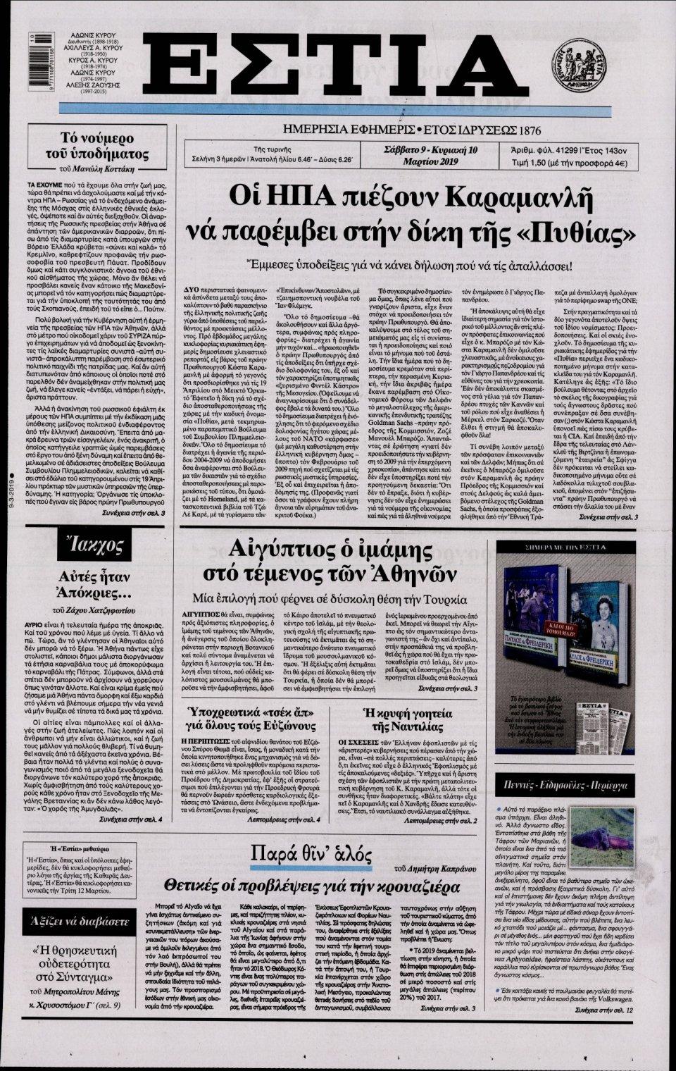 Πρωτοσέλιδο Εφημερίδας - Εστία - 2019-03-09