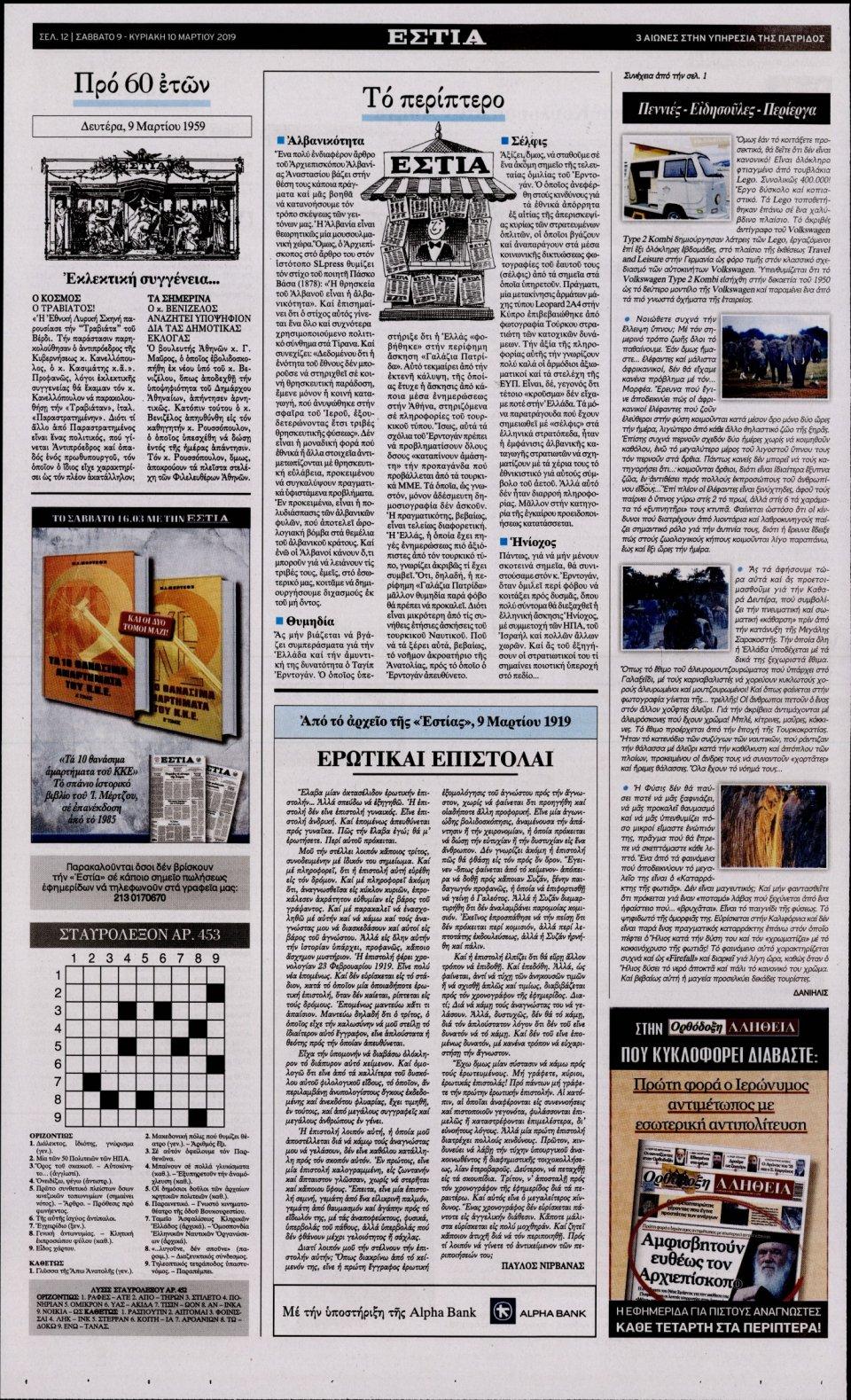 Οπισθόφυλλο Εφημερίδας - Εστία - 2019-03-09