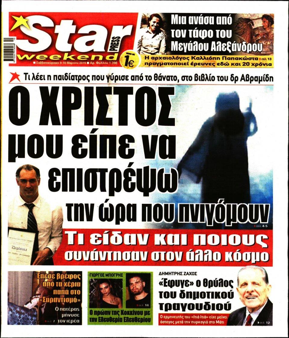 Πρωτοσέλιδο Εφημερίδας - STAR PRESS - 2019-03-09
