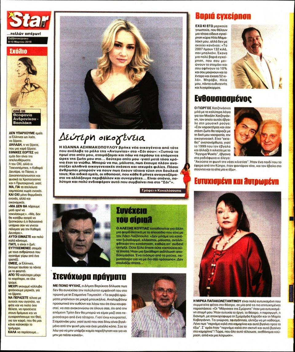 Οπισθόφυλλο Εφημερίδας - STAR PRESS - 2019-03-09