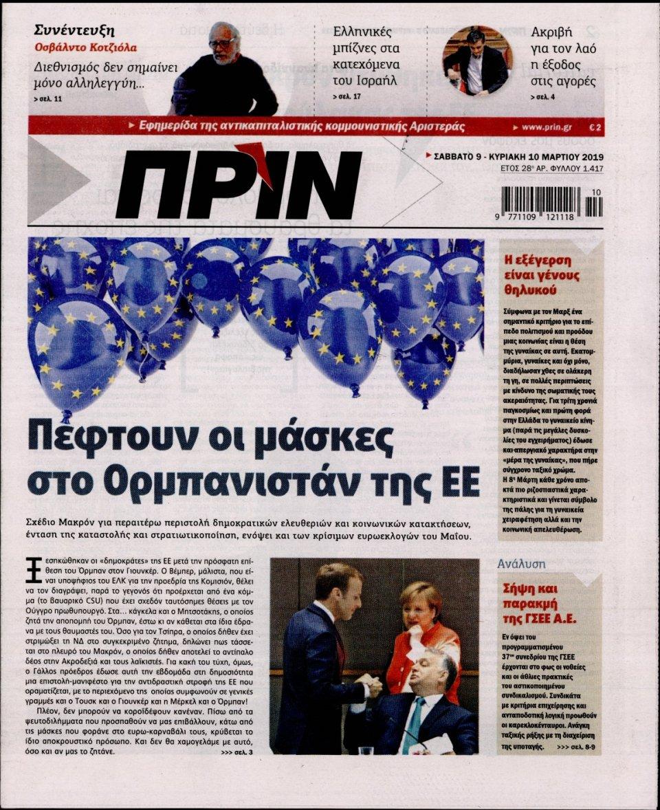 Πρωτοσέλιδο Εφημερίδας - ΠΡΙΝ - 2019-03-09