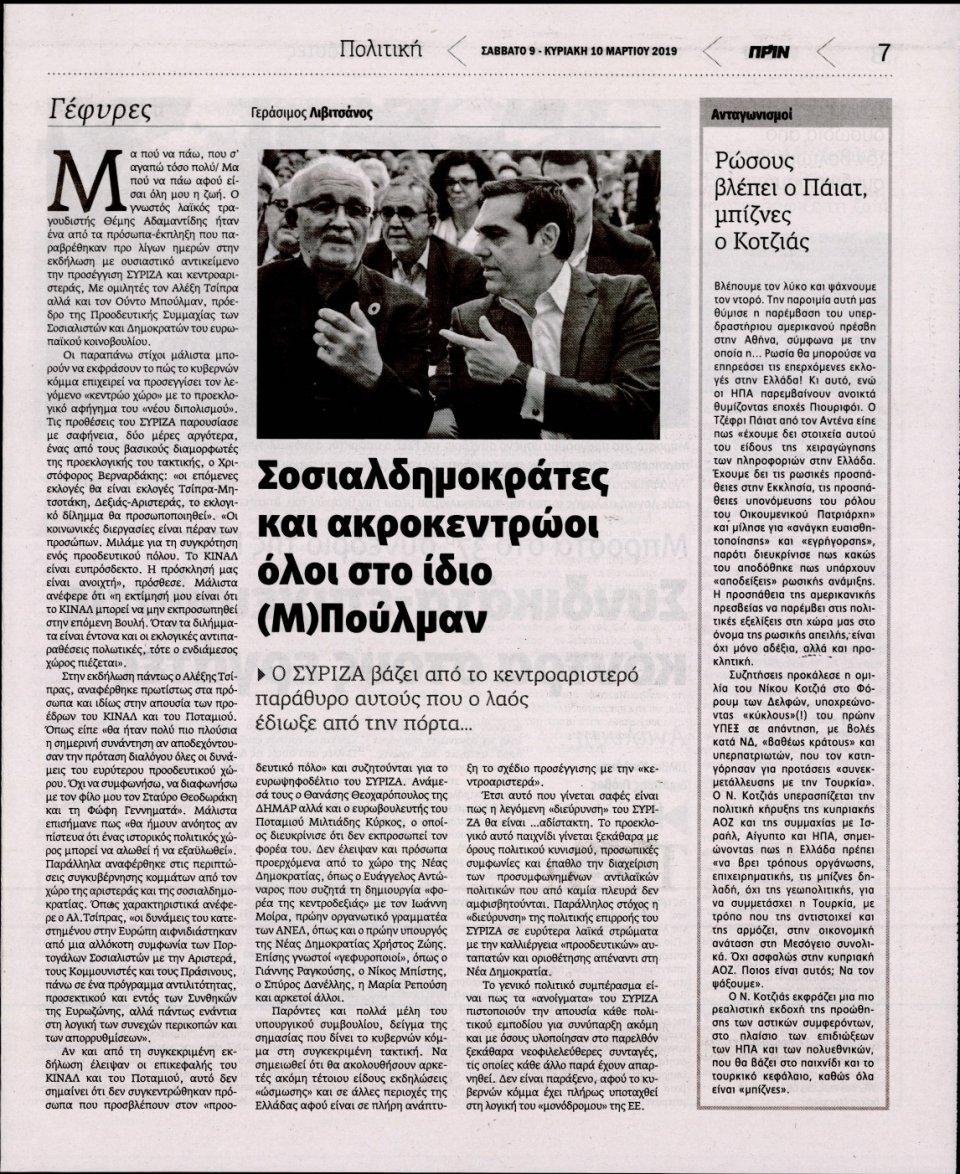 Οπισθόφυλλο Εφημερίδας - ΠΡΙΝ - 2019-03-09