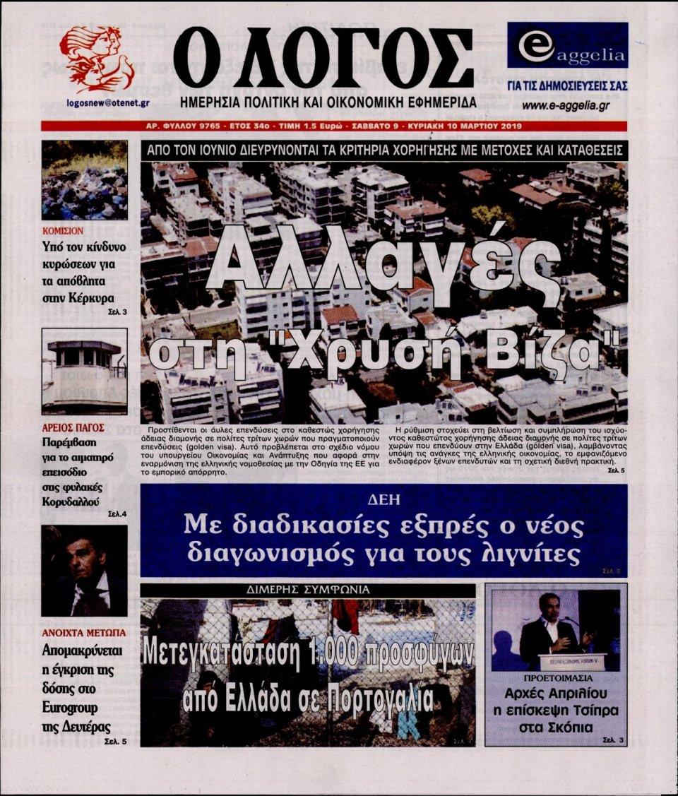 Πρωτοσέλιδο Εφημερίδας - Λόγος - 2019-03-09