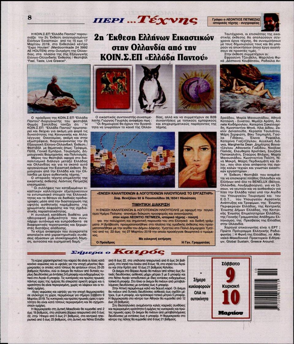 Οπισθόφυλλο Εφημερίδας - Λόγος - 2019-03-09