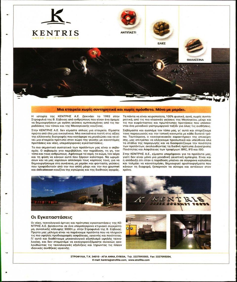 Οπισθόφυλλο Εφημερίδας - Ελεύθερη Ώρα - 2019-03-10