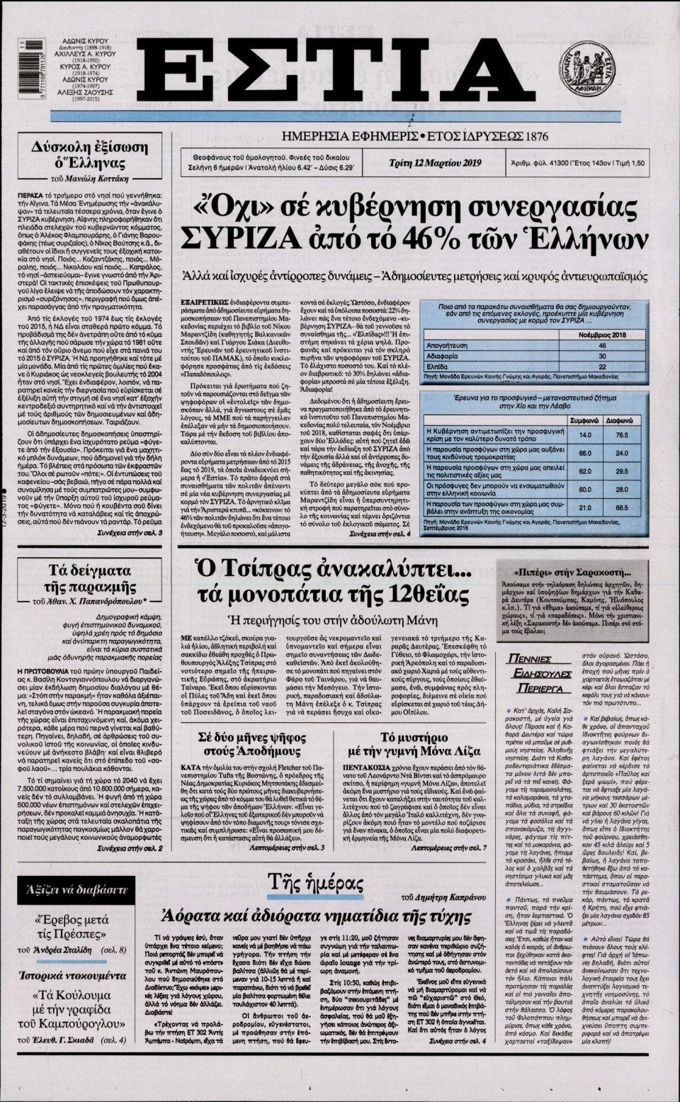Πρωτοσέλιδο Εφημερίδας - Εστία - 2019-03-12