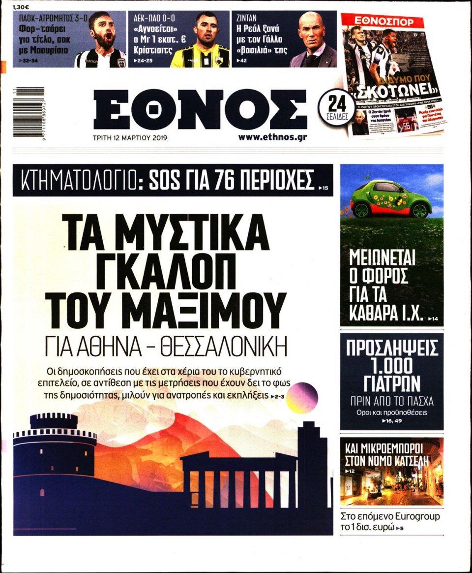 Πρωτοσέλιδο Εφημερίδας - Έθνος - 2019-03-12