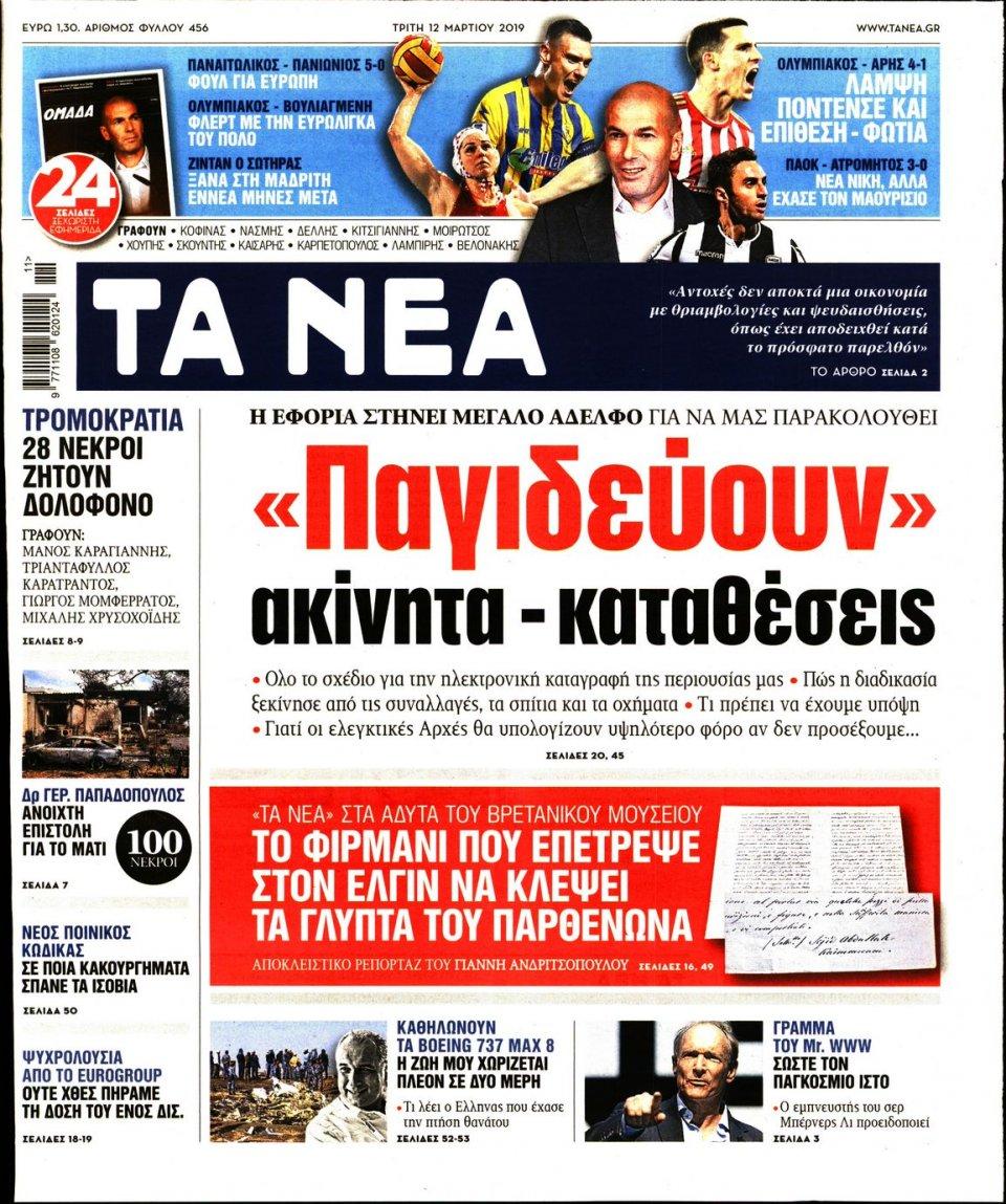 Πρωτοσέλιδο Εφημερίδας - Τα Νέα - 2019-03-12