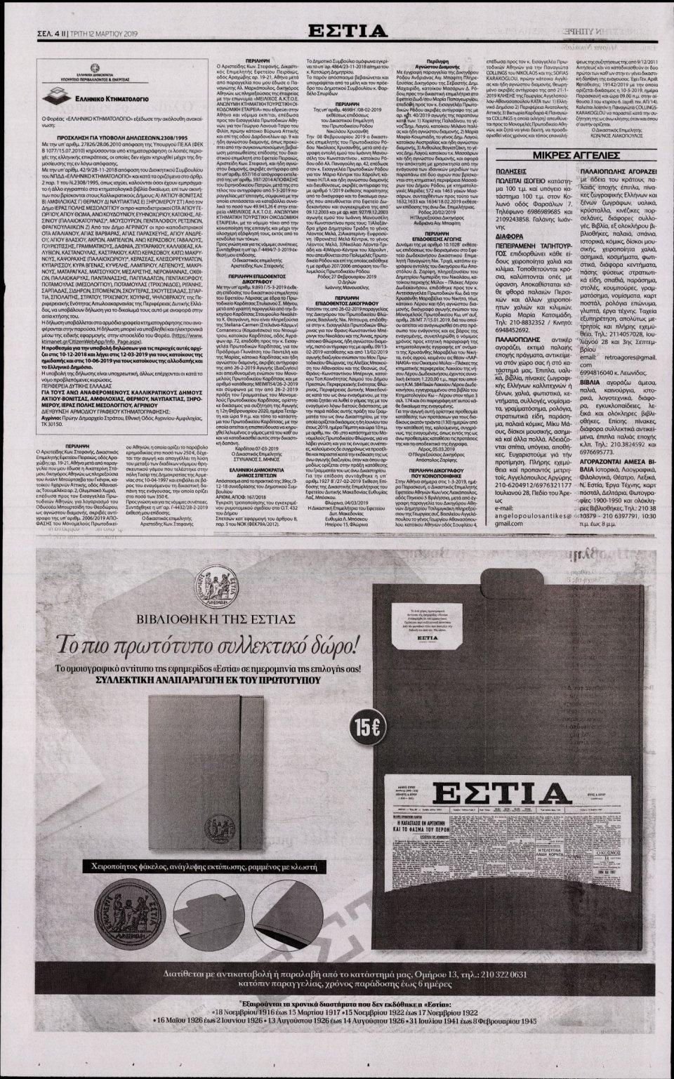 Οπισθόφυλλο Εφημερίδας - Εστία - 2019-03-12