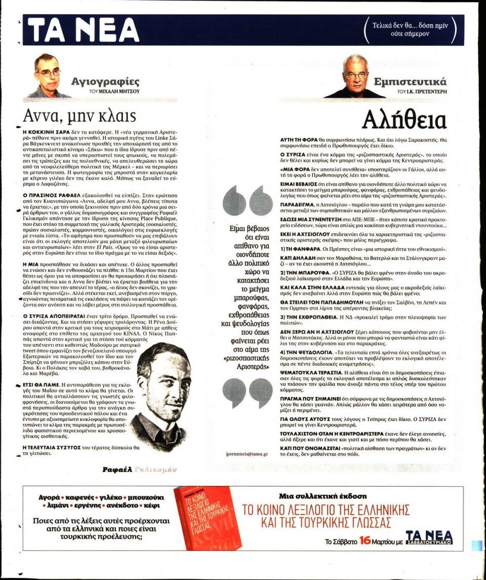 Οπισθόφυλλο Εφημερίδας - Τα Νέα - 2019-03-12