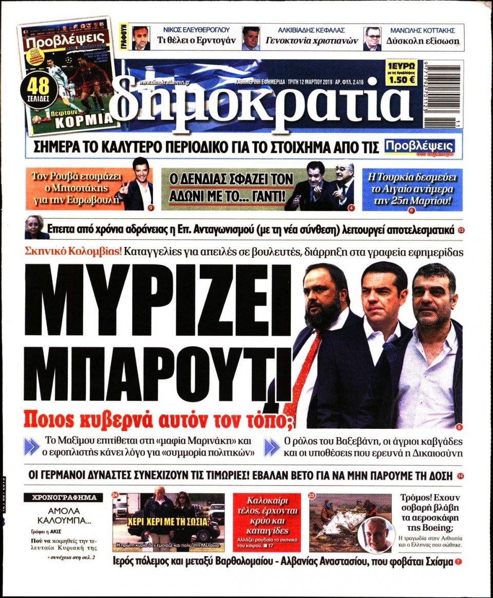 Πρωτοσέλιδο Εφημερίδας - ΔΗΜΟΚΡΑΤΙΑ - 2019-03-12