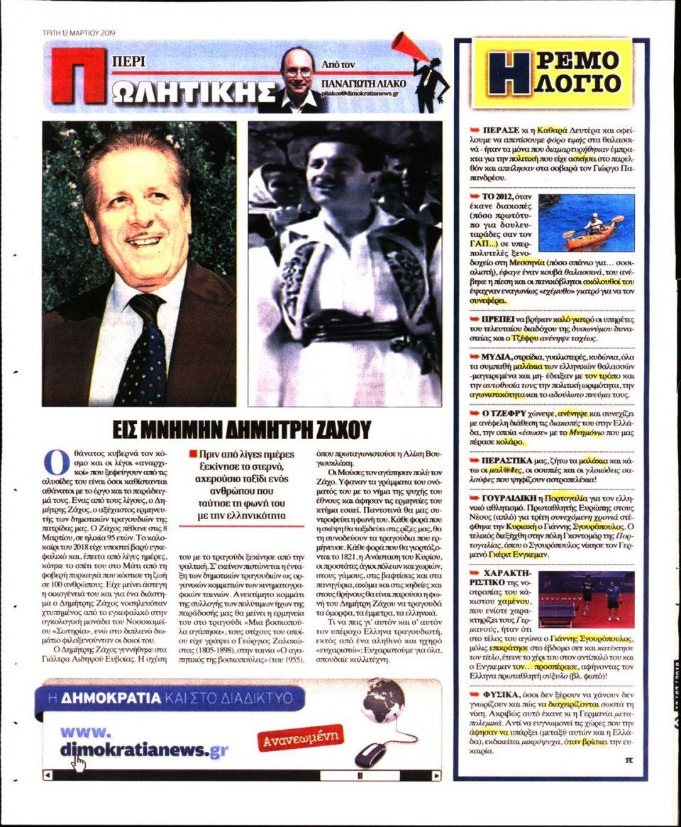 Οπισθόφυλλο Εφημερίδας - ΔΗΜΟΚΡΑΤΙΑ - 2019-03-12