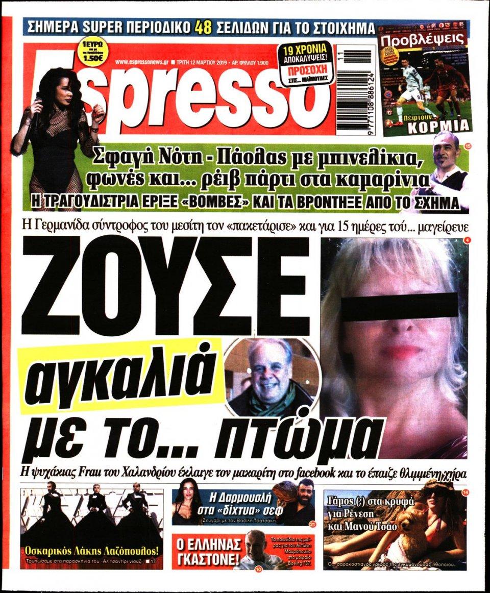 Πρωτοσέλιδο Εφημερίδας - Espresso - 2019-03-12