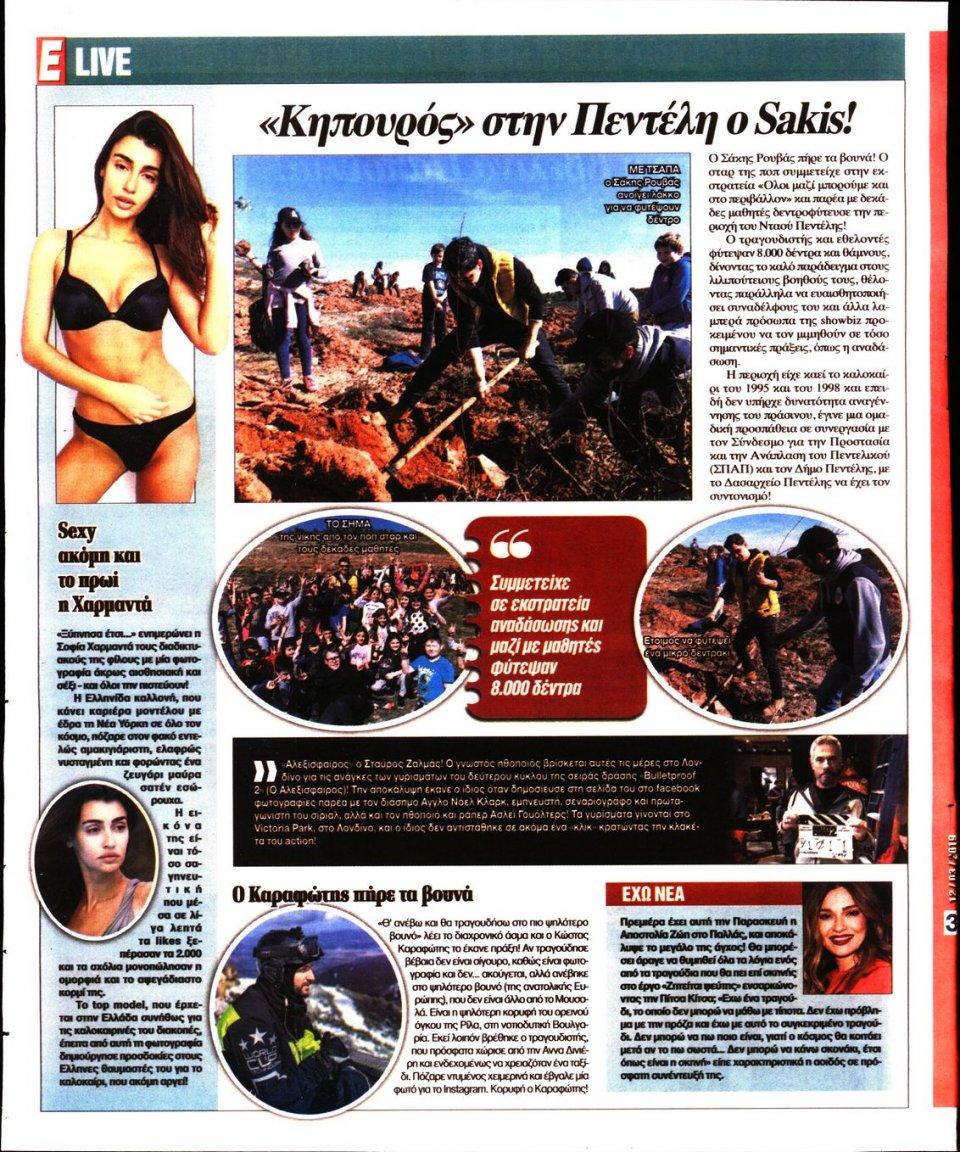 Οπισθόφυλλο Εφημερίδας - Espresso - 2019-03-12
