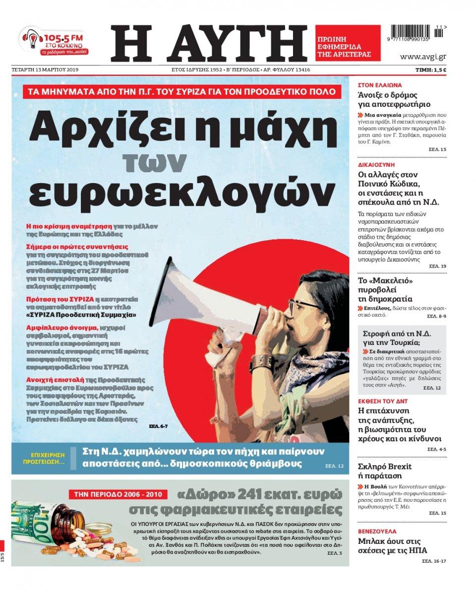 Πρωτοσέλιδο Εφημερίδας - Αυγή - 2019-03-13
