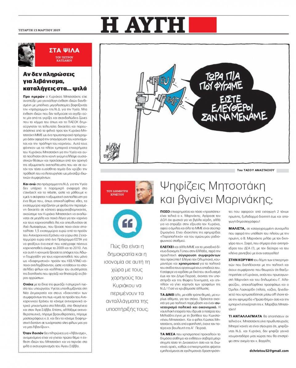 Οπισθόφυλλο Εφημερίδας - Αυγή - 2019-03-13