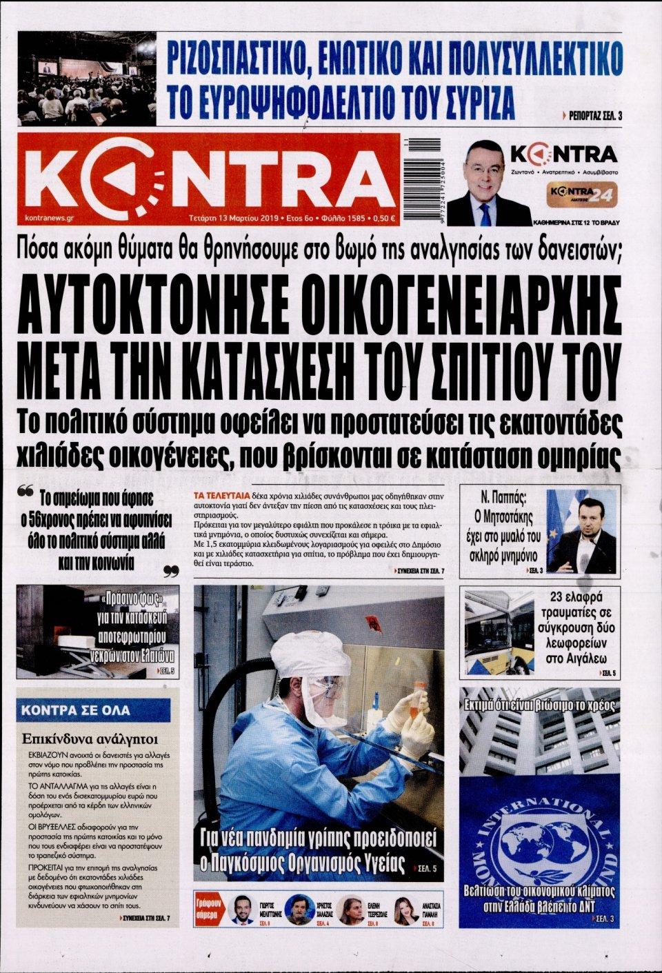 Πρωτοσέλιδο Εφημερίδας - KONTRA NEWS - 2019-03-13