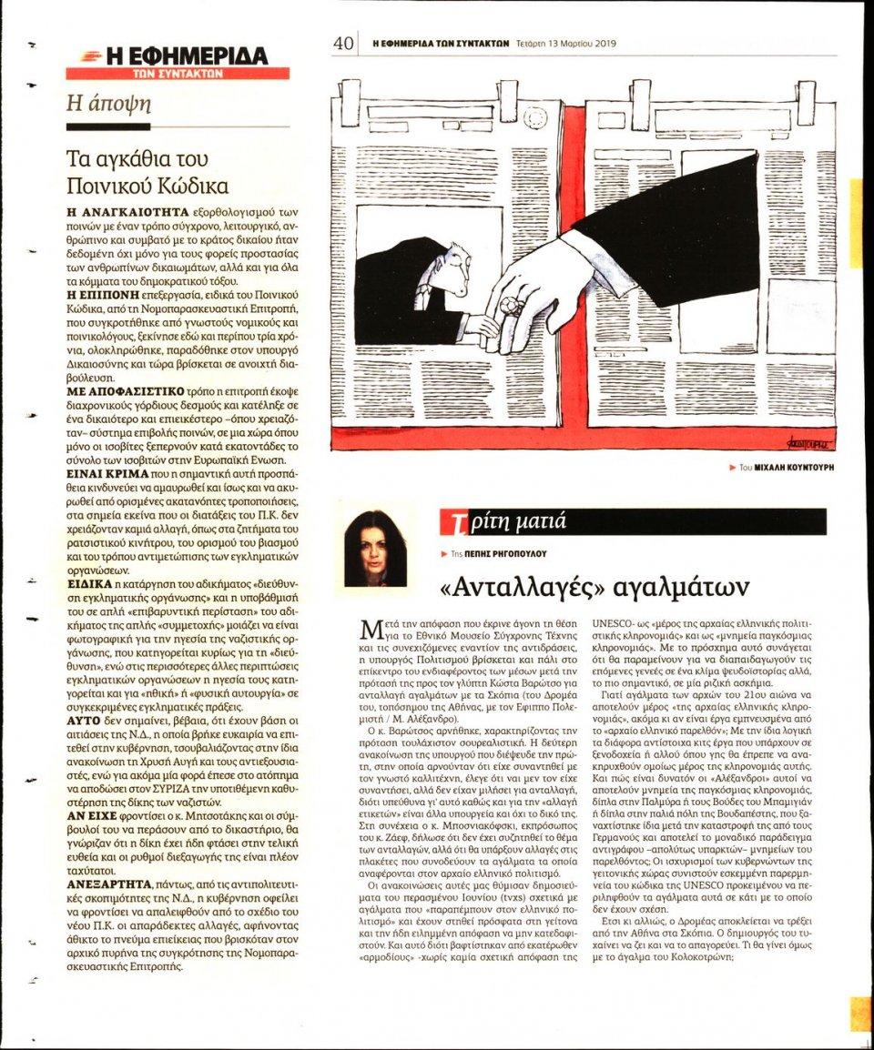 Οπισθόφυλλο Εφημερίδας - Η ΕΦΗΜΕΡΙΔΑ ΤΩΝ ΣΥΝΤΑΚΤΩΝ - 2019-03-13