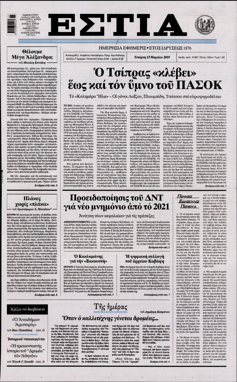 Πρωτοσέλιδο Εφημερίδας - Εστία - 2019-03-13