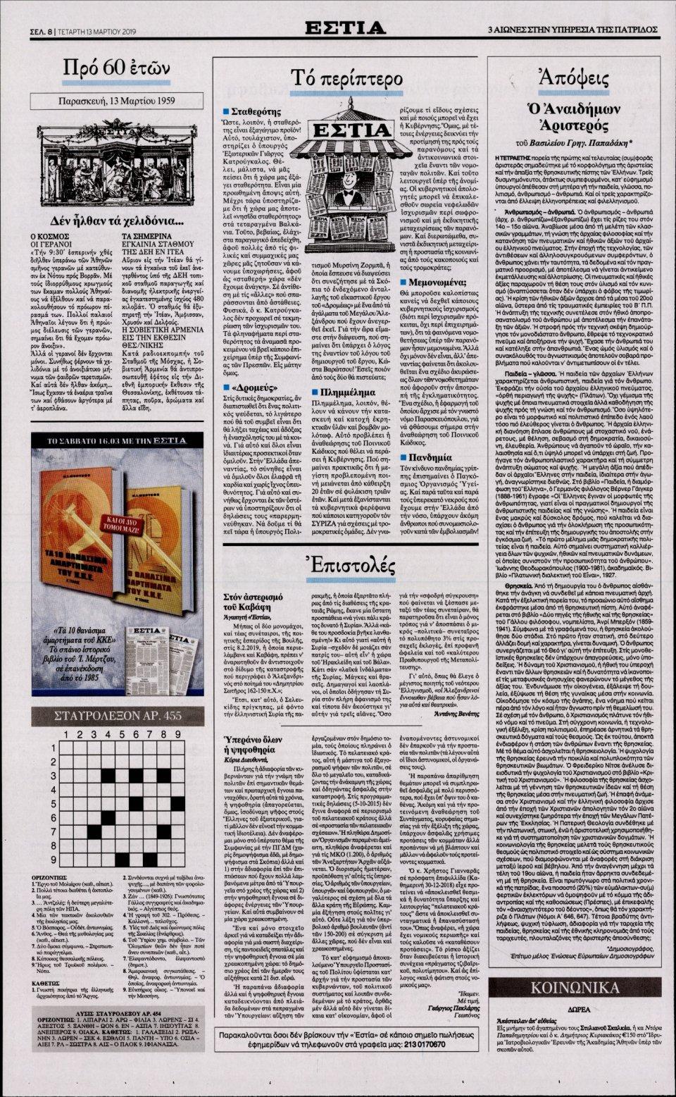 Οπισθόφυλλο Εφημερίδας - Εστία - 2019-03-13