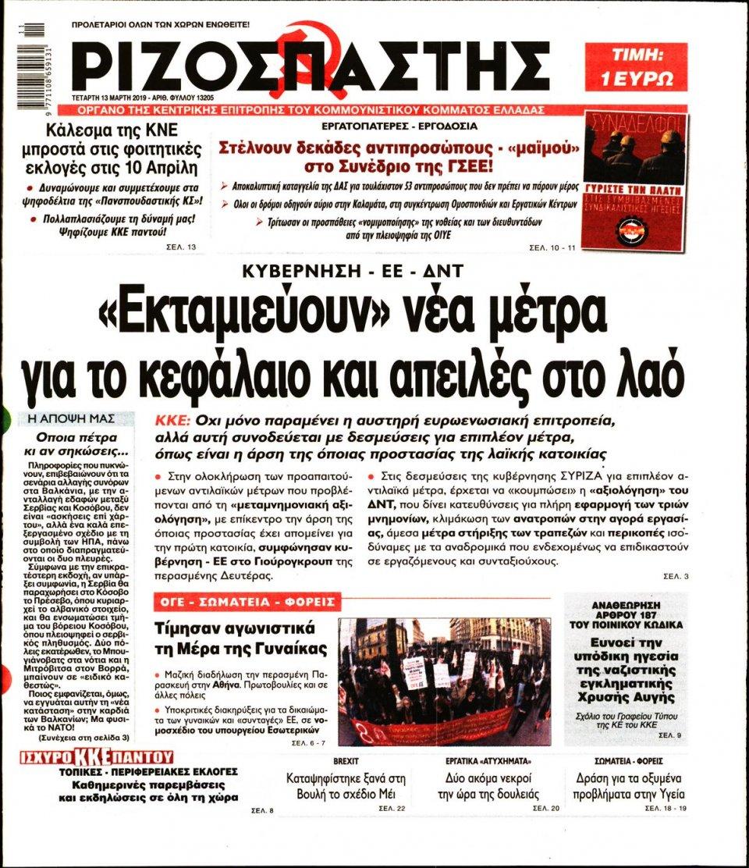 Πρωτοσέλιδο Εφημερίδας - Ριζοσπάστης - 2019-03-13
