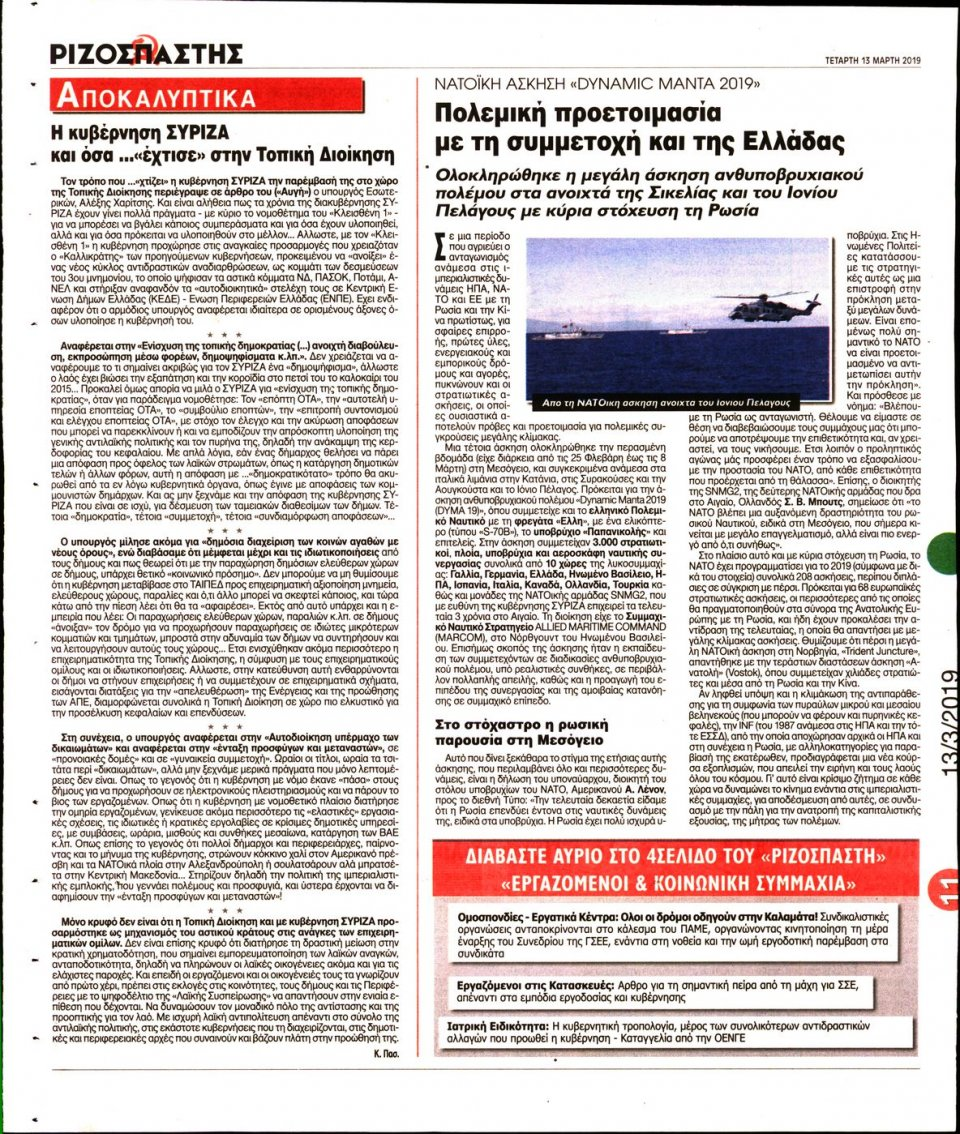 Οπισθόφυλλο Εφημερίδας - Ριζοσπάστης - 2019-03-13