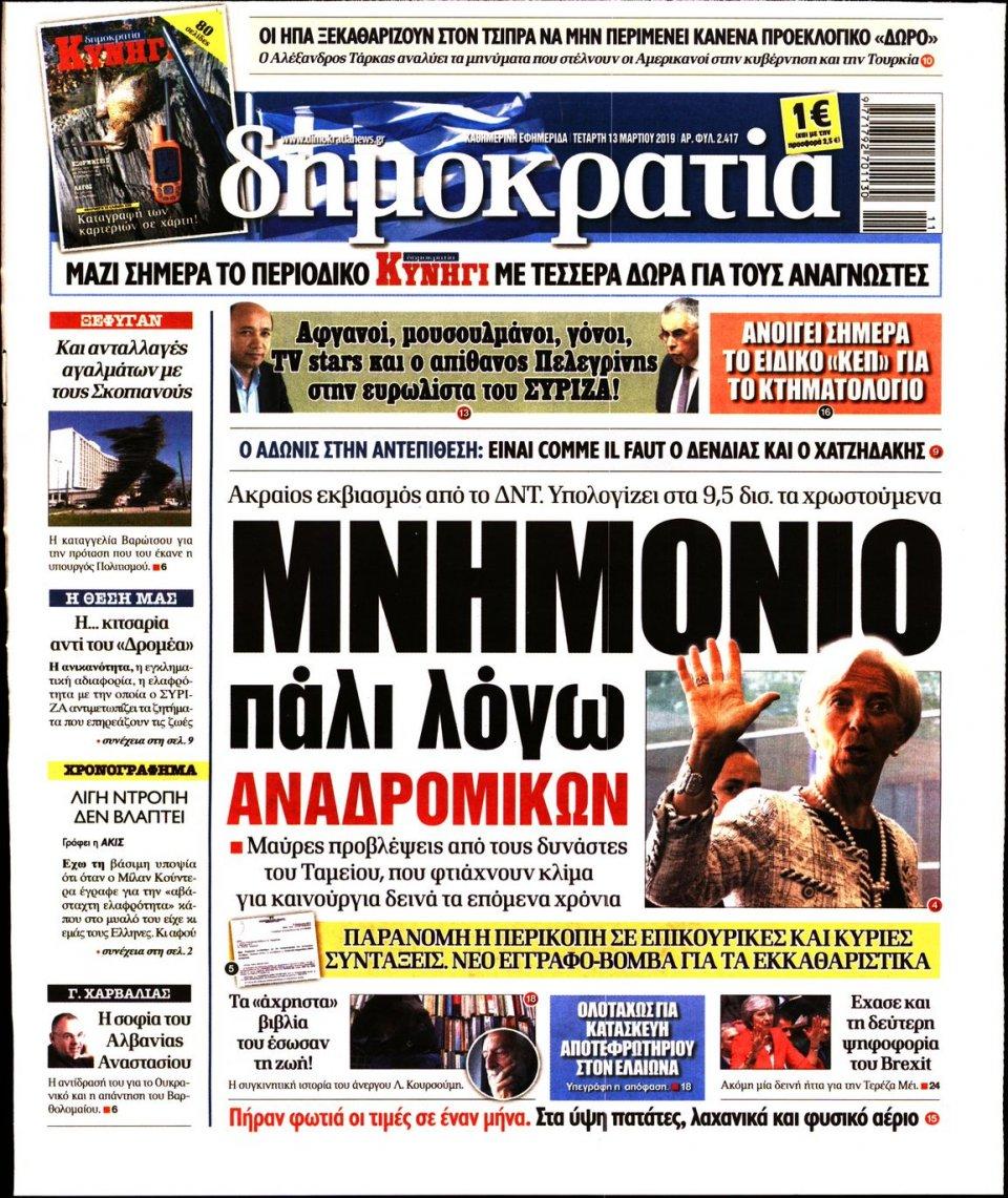 Πρωτοσέλιδο Εφημερίδας - ΔΗΜΟΚΡΑΤΙΑ - 2019-03-13