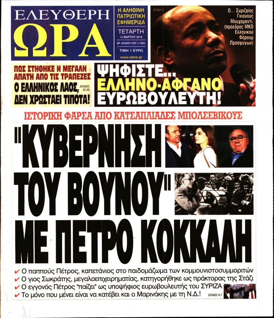Πρωτοσέλιδο Εφημερίδας - Ελεύθερη Ώρα - 2019-03-13