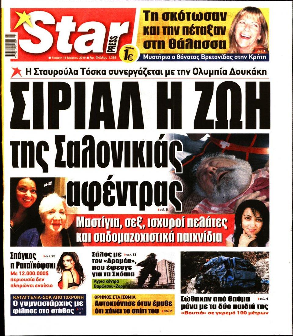 Πρωτοσέλιδο Εφημερίδας - STAR PRESS - 2019-03-13