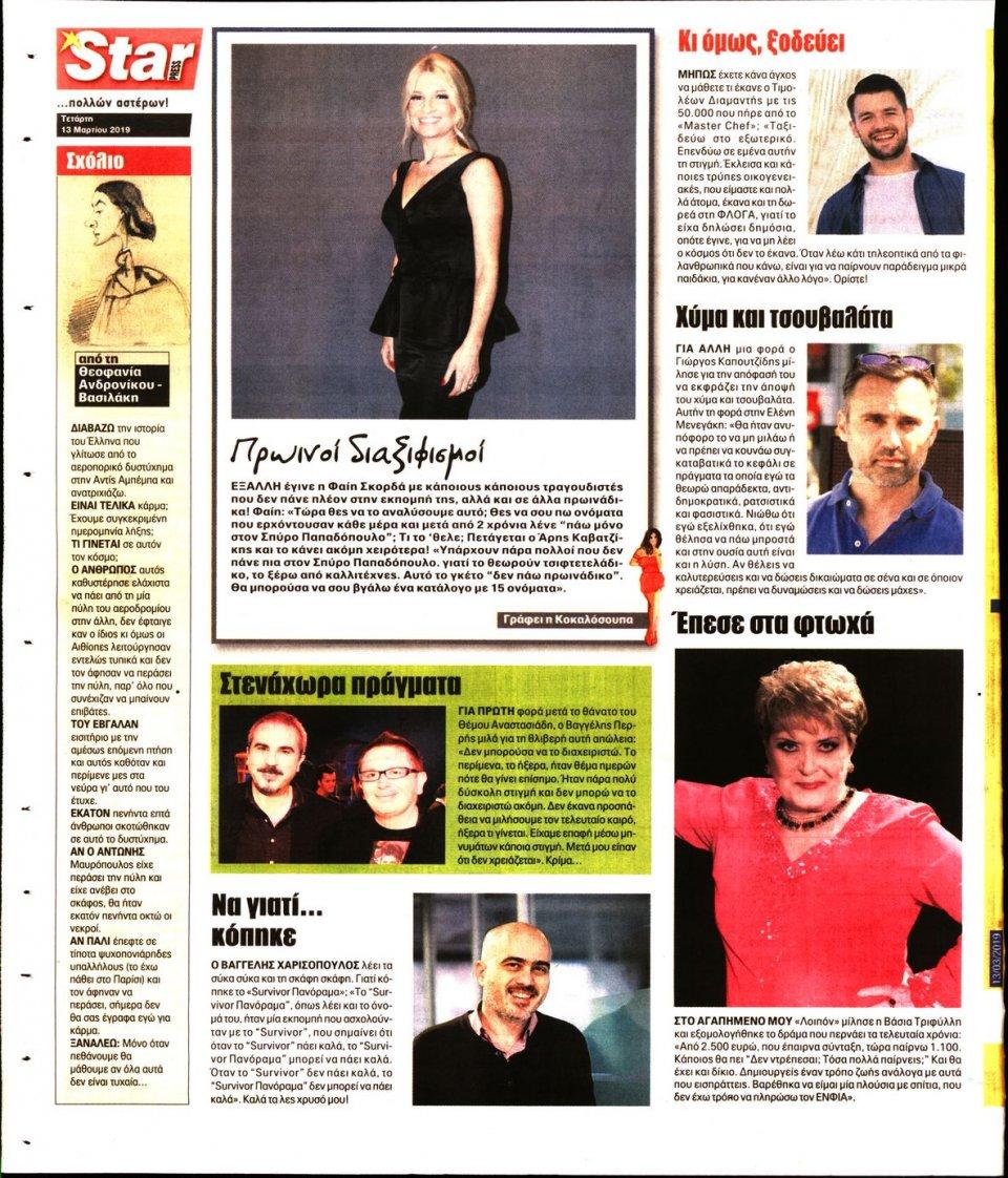 Οπισθόφυλλο Εφημερίδας - STAR PRESS - 2019-03-13