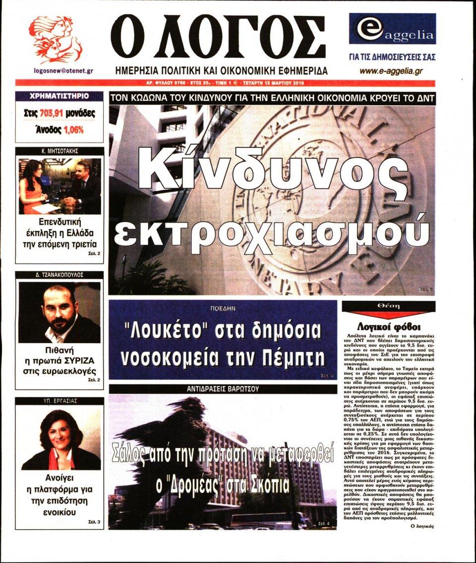 Πρωτοσέλιδο Εφημερίδας - Λόγος - 2019-03-13