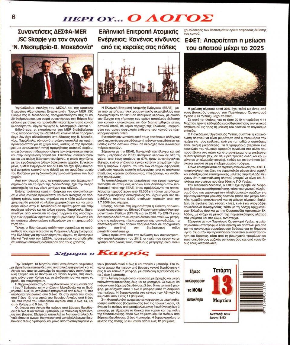 Οπισθόφυλλο Εφημερίδας - Λόγος - 2019-03-13
