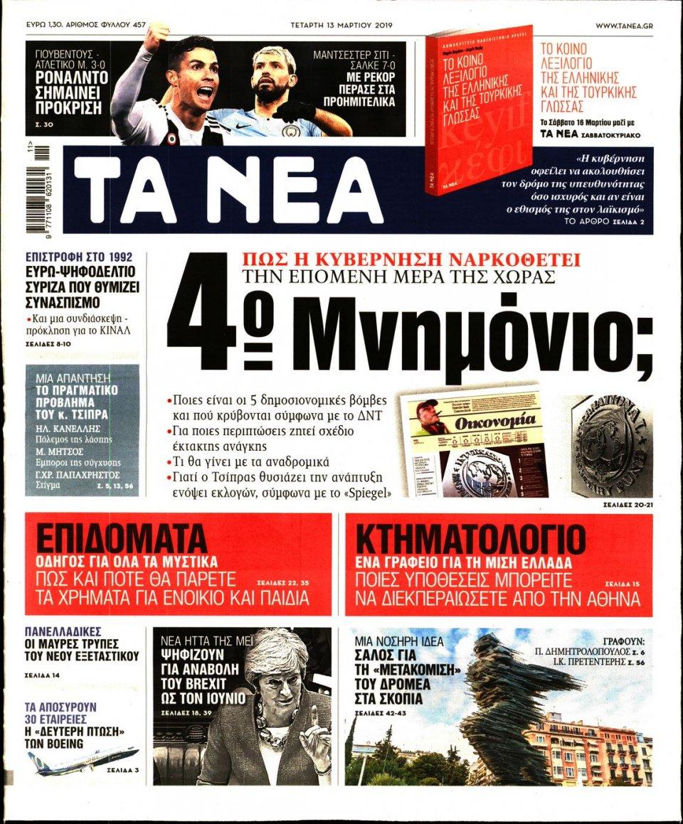 Πρωτοσέλιδο Εφημερίδας - Τα Νέα - 2019-03-13