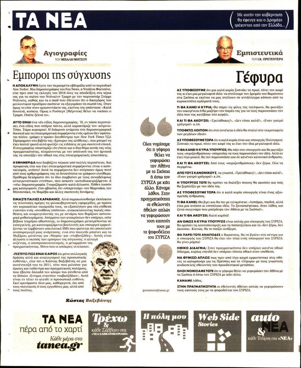 Οπισθόφυλλο Εφημερίδας - Τα Νέα - 2019-03-13
