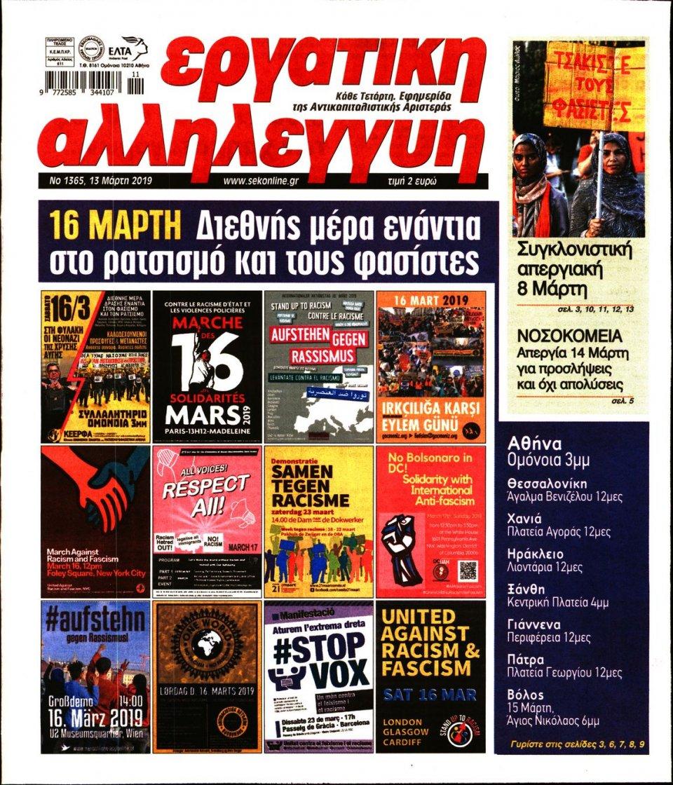 Πρωτοσέλιδο Εφημερίδας - ΕΡΓΑΤΙΚΗ ΑΛΛΗΛΕΓΓΥΗ - 2019-03-13