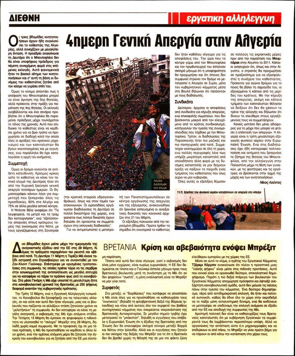 Οπισθόφυλλο Εφημερίδας - ΕΡΓΑΤΙΚΗ ΑΛΛΗΛΕΓΓΥΗ - 2019-03-13