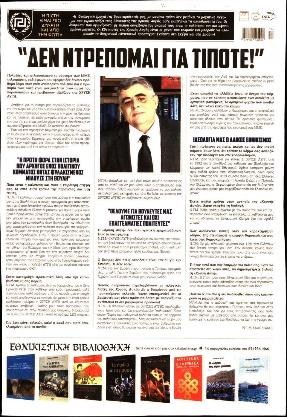 Οπισθόφυλλο Εφημερίδας - ΧΡΥΣΗ ΑΥΓΗ - 2019-03-13