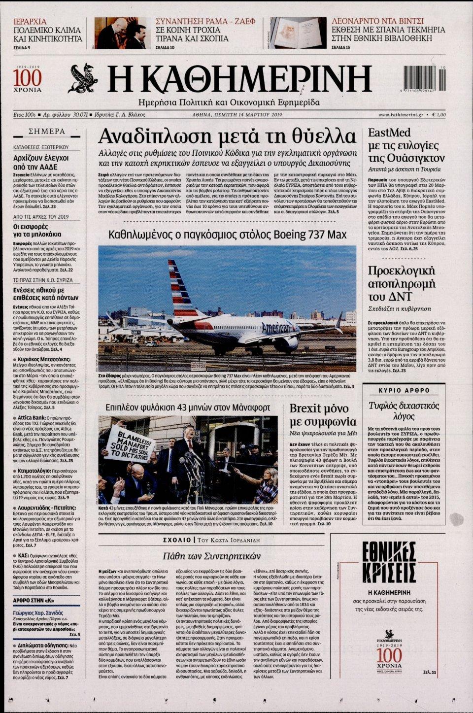 Πρωτοσέλιδο Εφημερίδας - Καθημερινή - 2019-03-14