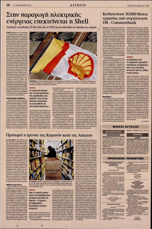 Οπισθόφυλλο Εφημερίδας - Καθημερινή - 2019-03-14