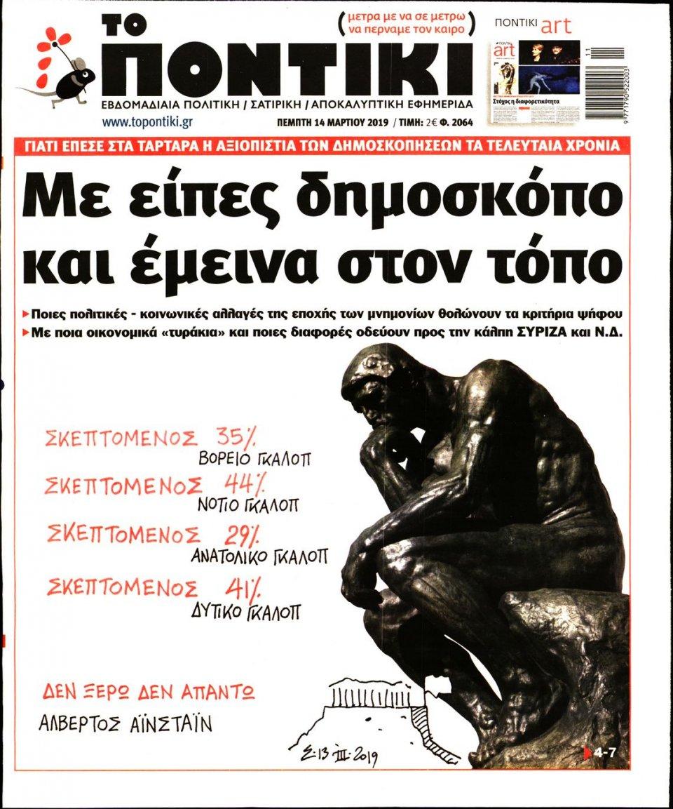 Πρωτοσέλιδο Εφημερίδας - ΤΟ ΠΟΝΤΙΚΙ - 2019-03-14