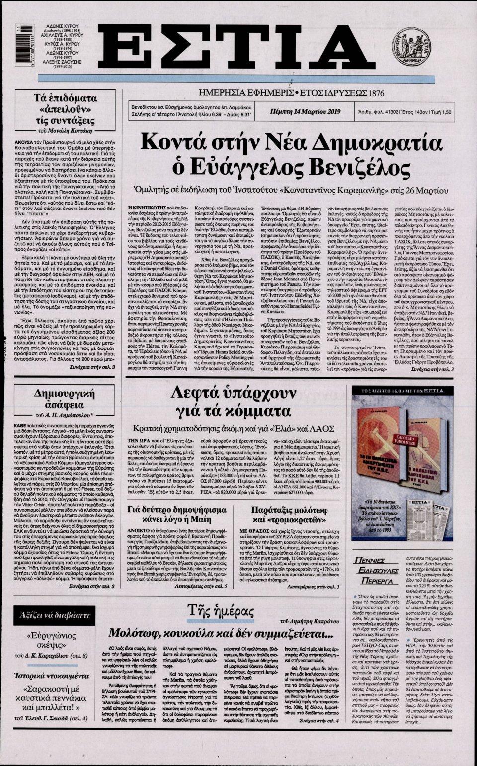 Πρωτοσέλιδο Εφημερίδας - Εστία - 2019-03-14