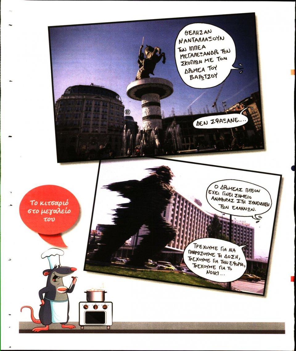 Οπισθόφυλλο Εφημερίδας - ΤΟ ΠΟΝΤΙΚΙ - 2019-03-14