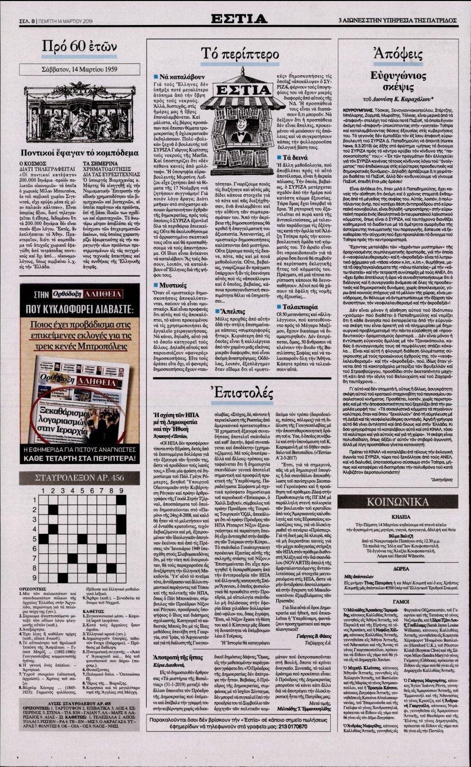 Οπισθόφυλλο Εφημερίδας - Εστία - 2019-03-14